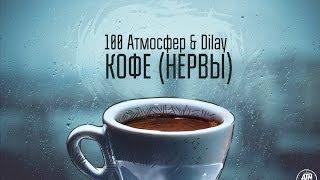 Нервы - Кофе (100 Атмосфер & Dilay cover)