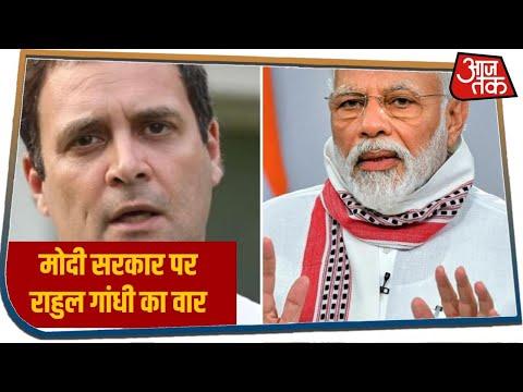Modi सरकार पर Rahul Gandhi का वार, कहा- हर किसी को खरीदा और डराया नहीं जा सकता