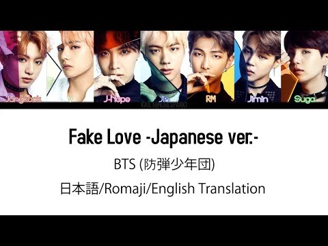 (日本語字幕) BTS (防弾少年団) 'Fake Love -Japanese ver.-' (Color coded Lyrics Kan/Rom/Eng) (Full Version)