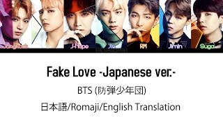 日本語字幕  Bts  防弾少年団  fake Love -japanese Ver.-  Color Coded Lyrics Kan/rom/eng