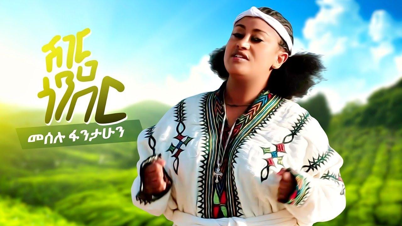 Meselu Fantahun - Sheger Gonder | ሸገር ጎንደር - New Ethiopian Music 2019 (Official Video)