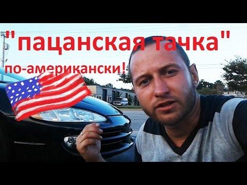 Какую машину купить на первое время в Америке до $3000/ Обзор