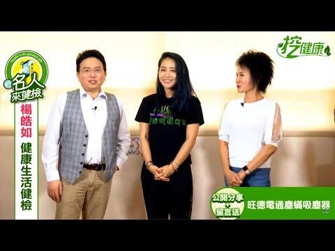 【挖健康】直擊楊皓如的甜蜜窩 譚敦慈和江坤俊7招外食避險守則
