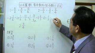 帯分数を仮分数にする方法を説明してみました。 学年別の学習は、朋徳学...