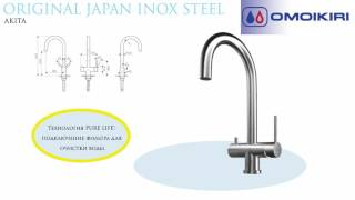 Смесители  OMOIKIRI коллекция ORIGINAL JAPAN INOX STEEL