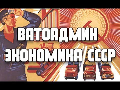 Ватоадмин Экономика СССР