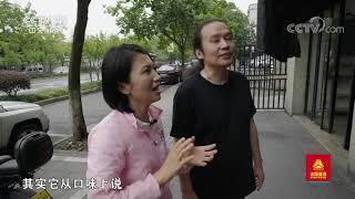[远方的家]大运河(10) 杭州植物园:西湖边的惬意生活| CCTV中文国际 - YouTube
