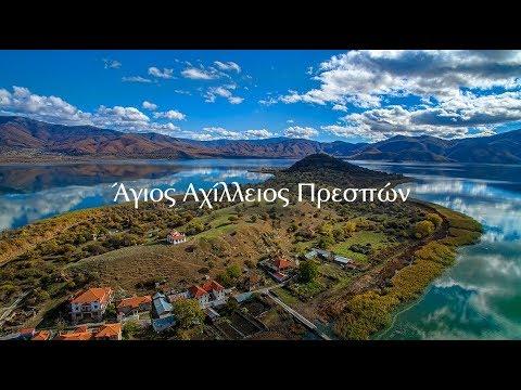 Άγιος Αχίλλειος Πρεσπών   Prespes Greece