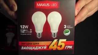 Светодиодные лампы MAXUS (распаковка и обзор)(Я покупал здесь: http://maxus.com.ua/ru/svetodiodnye-led.html *************************************************** Подробное описание на сайте производи..., 2015-11-03T20:55:24.000Z)