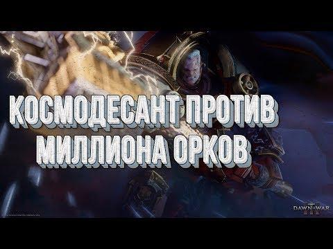 КОСМОДЕСАНТ ЗАЩИЩАЕТ ПЛАНЕТУ ОТ ОРКОВ: Warhammer 40000 Dawn Of War 3 DeathWatch MOD