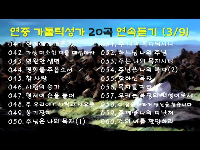 ?? ????? 20? ????-?? (3/9) - Korean Catholic Hymns