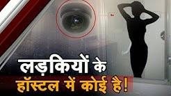 Debate: Spycam found in girls' hostel in Noida