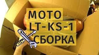 🚩 Сборка детского электромотоцикла LT-KS-1