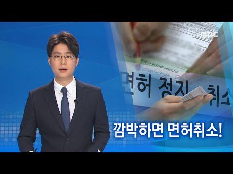[뉴스데스크] 깜박하면 면허취소!-R 운전면허 적성검사 (160919월)