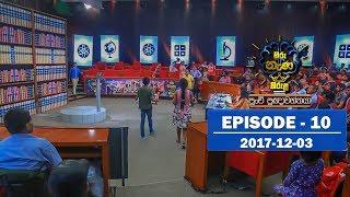 Hiru Nena Kirula | Episode 10 | 2017-12-03 Thumbnail