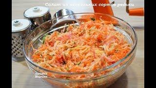 ????Салат из нескольких сортов редьки и обзор тёрки шинковки