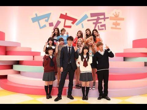 『センセイ君主』×TWICE オリジナルMV【主題歌:I WANT YOU BACK】