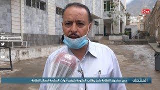 مدير صندوق النظافة بتعز يطالب الحكومة بتوفير أدوات السلامة لعمال النظافة