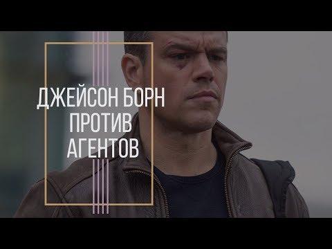 Топ лучших драк Джейсона Борна