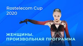 Женщины. Произвольная программа. Гран-при по фигурному катанию 2020/21 - Rostelecom Cup