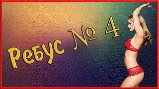 Ребус № 4 Варианты ответов оставляйте в комментариях под видео