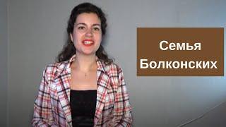 """Семья Болконских в романе Толстого """"Война и мир"""", характеристика"""