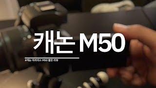 일상용으로 캐논 M50을 샀습니다