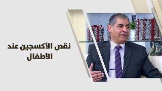 د. محمود الكعابنة - نقص الأكسجين عند الأطفال