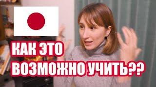 Трудности японского языка. 3 совета как учить японский