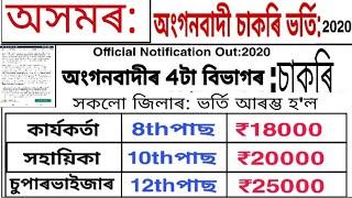 anganwadi job in Assam career apply supervisor, Worker, Helper recruitment