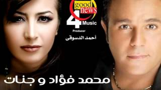 محمد فؤاد وجنات تسوى اية  2012 حصرى جدااا (Khaled Alpachino )