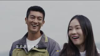 星光队员集体献唱《星光》MV 共同努力实践中国梦【成龙国际电影周开幕式】