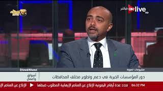 أسواق وأعمال - حوار مع محمد محي الدين حول مؤسسة مصر الخير ومشاريعها