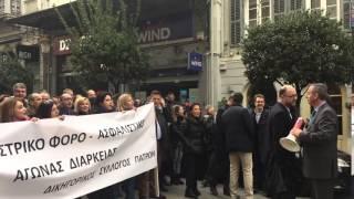 Πορεία Δικηγόρων, Πάτρα, 4/2/2016