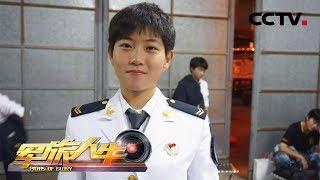 《军旅人生》 20190503 最美退役军人:宋玺/谢彬蓉| CCTV军事