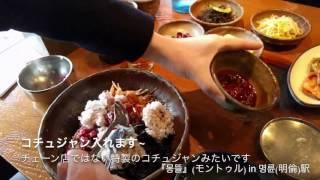 韓国:釜山おいしいユッケビビンバ thumbnail