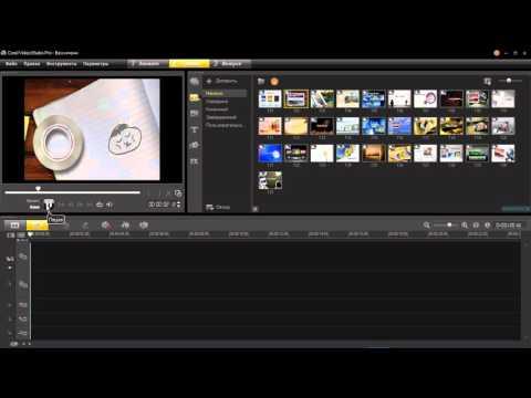 Корел видео студио про х5 уроки
