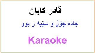 Kurdish Karaoke - Qadr Kaban قادر کابان - جاده چۆڵ و سێبه ر بوو