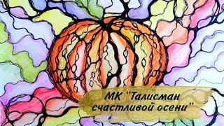 Нейрографика Мастер класс Талисман счастливой осени