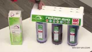 Фильтр для воды Гейзер БИО - увеличиваем способность к умягчению воды
