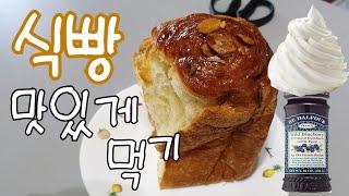 [요리] 식빵 하나로 여러가지 요리 해먹기ㅣ허니브레드,…