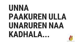 Ea Pondati Nee Pondati Nee tha Chella Kutty Chella Kutty Nee tha Song Lyrics By VIJI PKP STUDIO'S NE