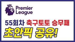[축구토토] 55회차 승무패 EPL경기 최종픽