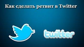 Как сделать ретвит в Twitter