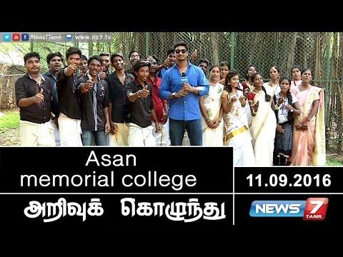 Arrivu Kozhunthu - Asan memorial college | 11.09.2016 | News7 Tamil