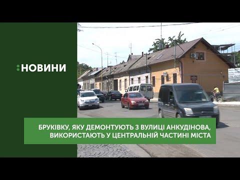 Бруківку, яку демонтують з вулиці Анкуінова в Ужгороді, використають у центральній частині міста
