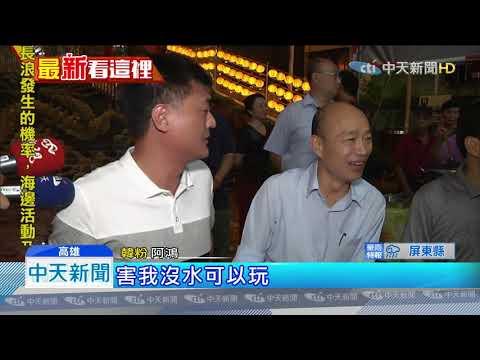20190711中天新聞 韓粉宴請「清淤工人」! 韓市長同桌吃飯「民眾搶拍」