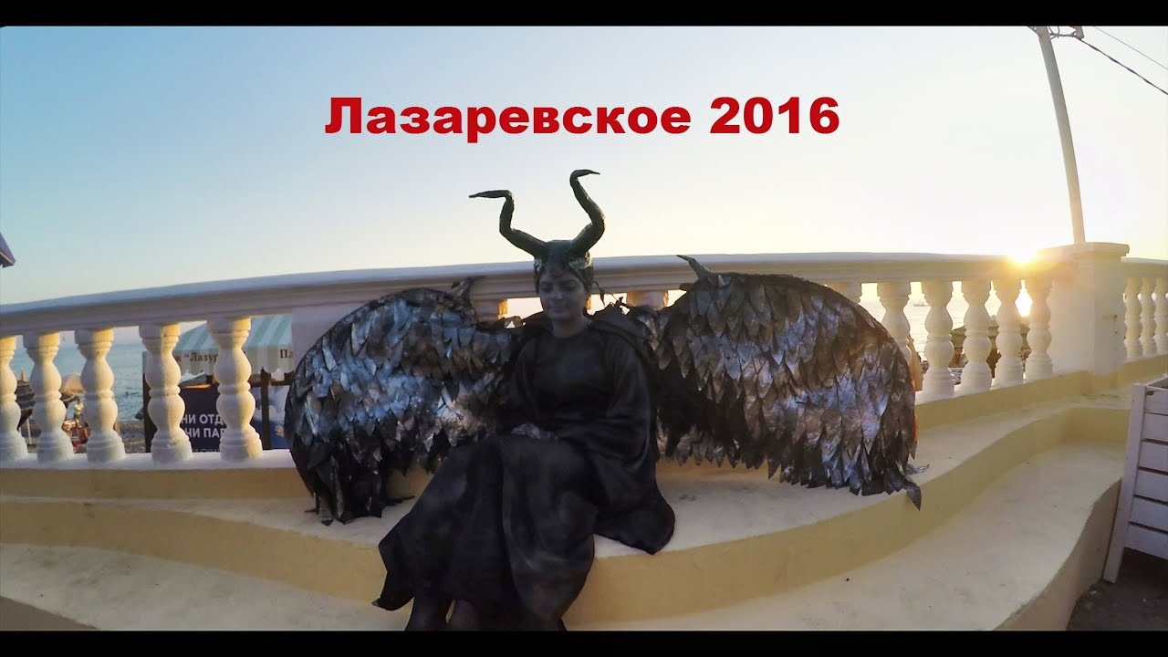 лазаревское фото набережной