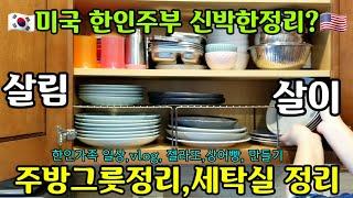 한인주부 살림로그봄맞이 그릇장정리,라운드리룸 정리, 젤…