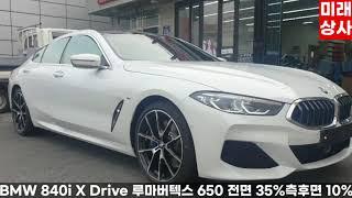 BMW 8시리즈 840i X Drive 루마버텍스 65…
